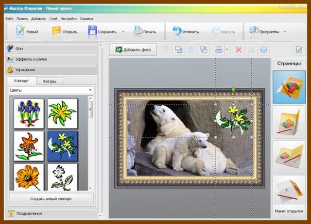 Графический редактор Мастер Открыток 1.25