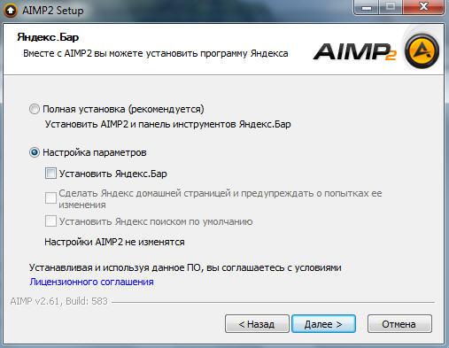 Лучшие программы: бесплатный плеер AIMP