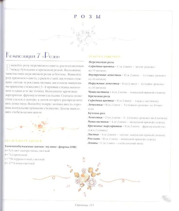 rokoko_109 (595x700, 71Kb)