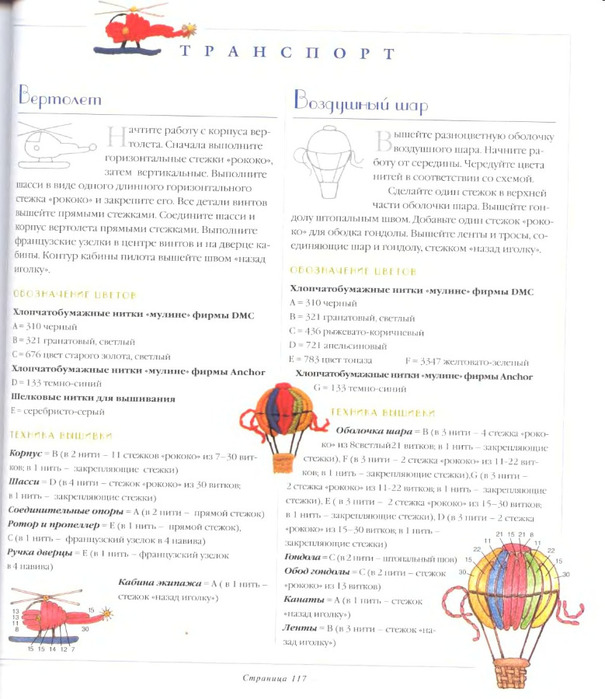 rokoko_115 (605x700, 116Kb)