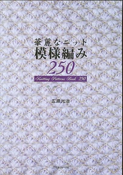 Knitting Patterns Book 250 Download : Th�ng ch�n trang