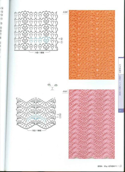 Knitting Pattrens Book 250 017 (508x700, 119Kb)