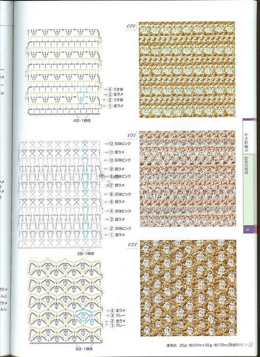 Knitting Pattrens Book 250 031 (508x700, 155Kb)