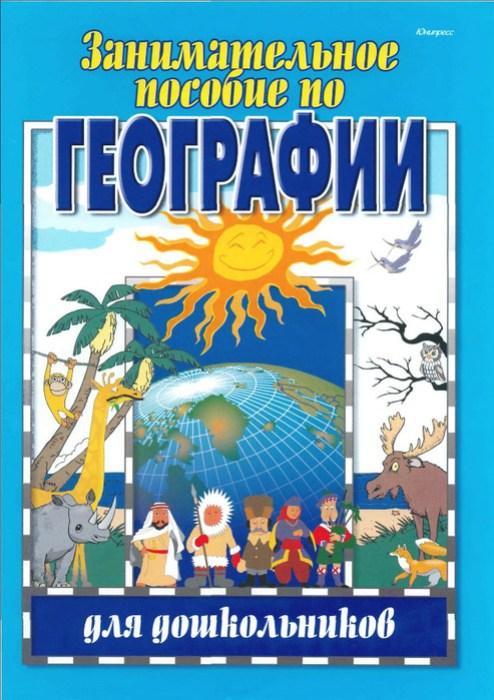 Занимательная география (книжка)