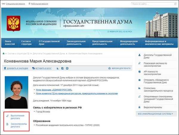Депутат Госдумы Мария Кожевникова