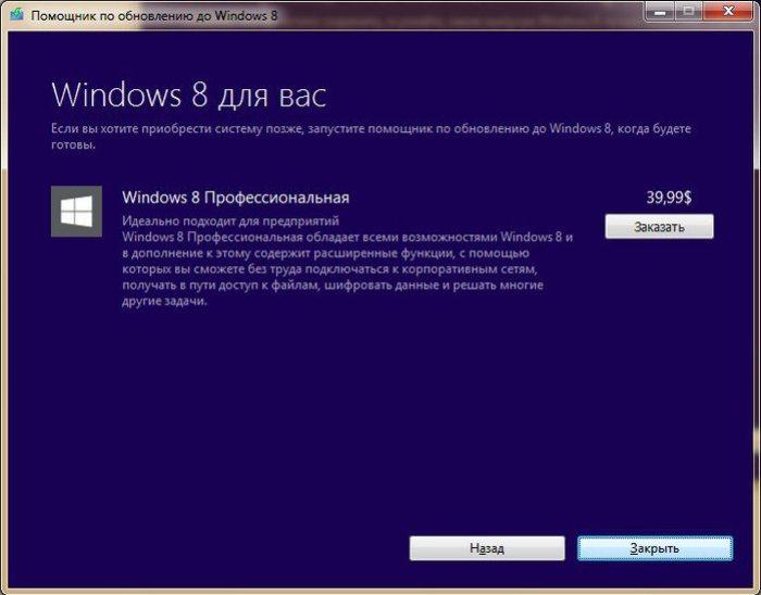 Помощник по обновлению Windows