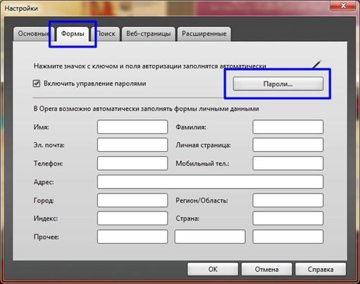 Удаление сохраненных паролей в браузерах Firefox, Chrome и Opera