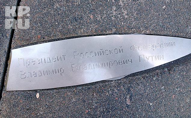 «Президеит» Владимир Путин