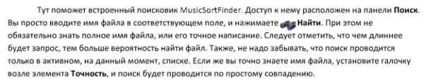 Программа MusicSort Platinum: прослушивание, поиск, сортировка, редактирование аудиофайлов