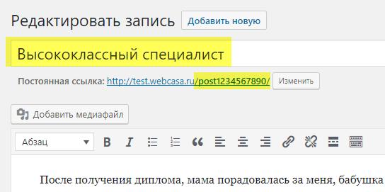 Как сделать адреса статей WordPress из заголовков с транслитерацией