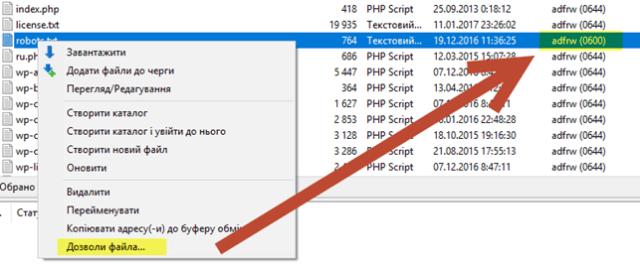 Чому Яндекс не може отримати доступ до файла robots.txt