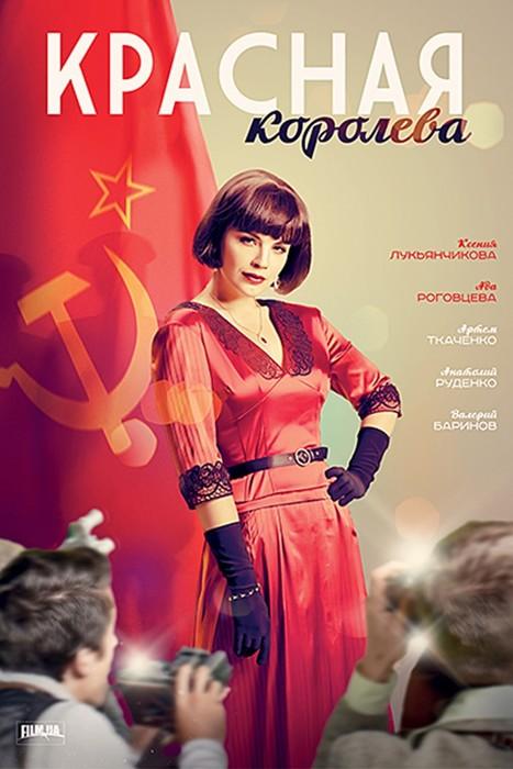 Самые рейтинговые российские сериалы 2016 года