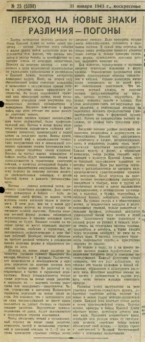 Странный указ: Зачем Сталин в 1943 году вернул в армию «белогвардейские» погоны?