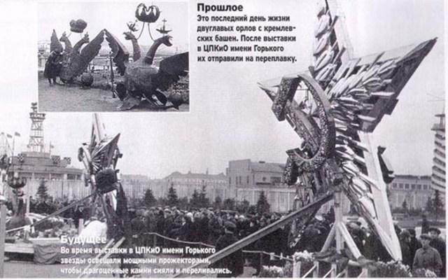 Как появились рубиновые звёзды на башнях Кремля