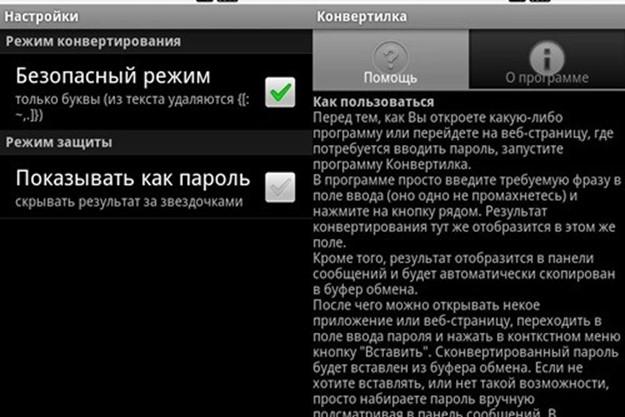 Конвертилка раскладки для Android