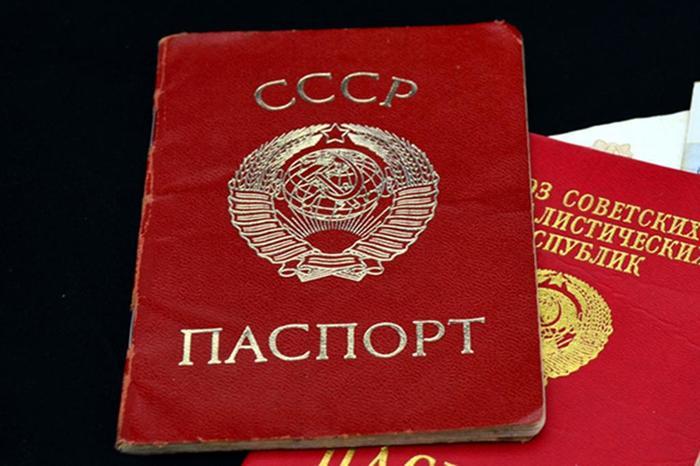 Кому в СССР не давали паспорт
