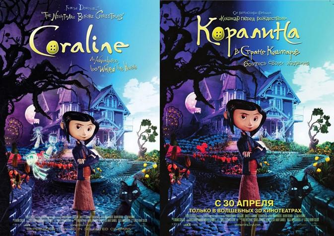Трудности перевода: как локализуют названия фильмов в России