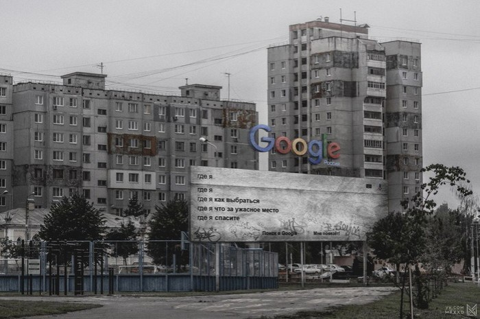 Билборды с философскими вопросами, которые задают поисковику Google