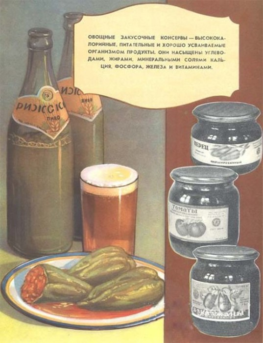 Каталог консервированных продуктов 1956 года