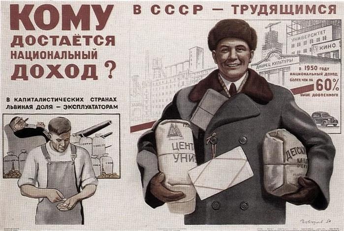Уровень жизни в СССР: что можно было купить на среднюю зарплату