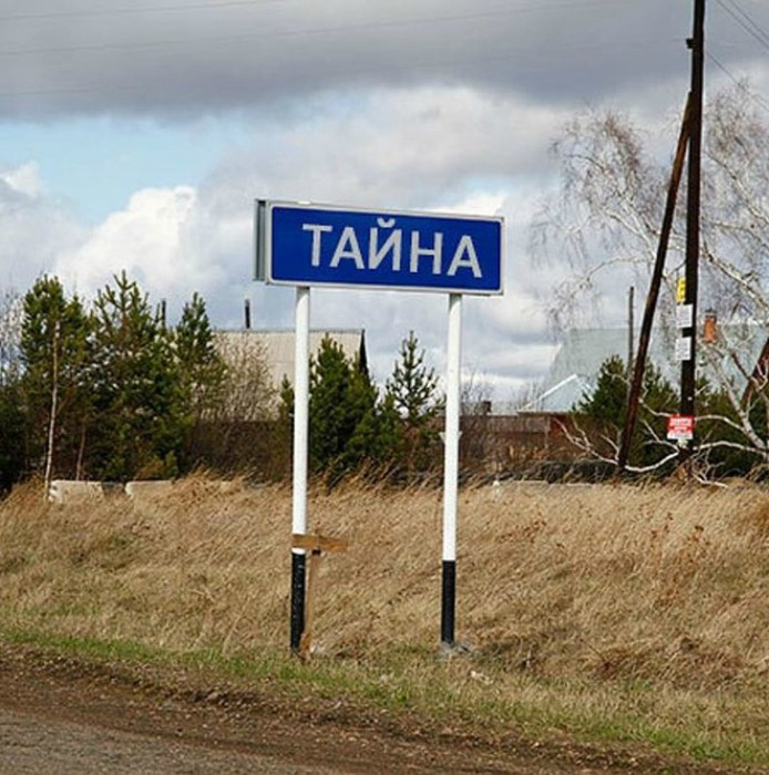 Географические объекты России, названия которых заставят кататься от смеха по полу