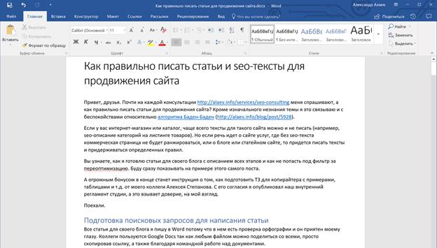 Как правильно писать статьи и seo тексты для продвижения сайта