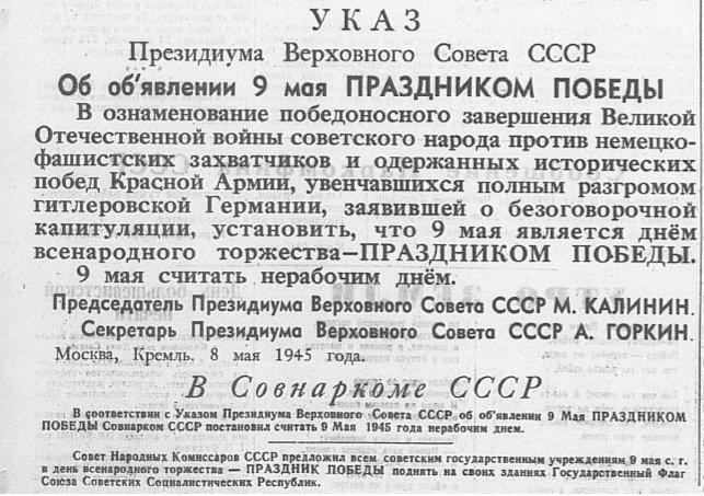 Почему в Советском Союзе 17 лет не праздновали День Победы