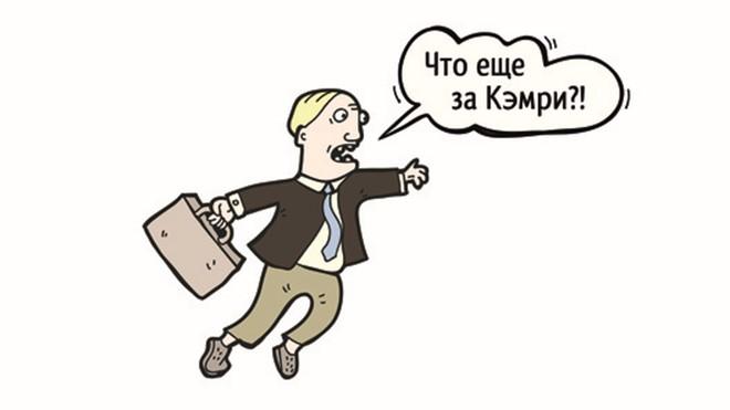 «Камри» или «Кэмри»: как называть один из самых популярных седанов России?