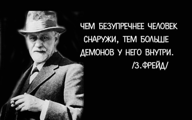 Цитаты Зигмунда Фрейда: удивительно глубокий взгляд на жизнь и на человека