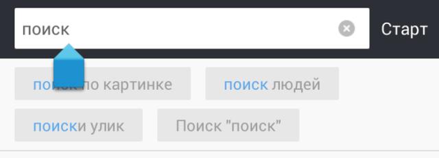 Как поменять поиск Яндекс в адресной строке UC Browser