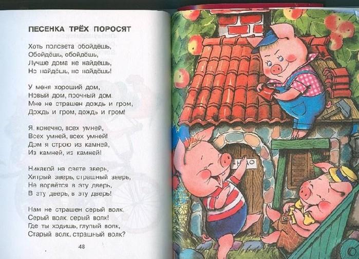 Книга: Большая книга песен для детей