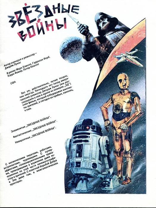 Что писали про «Звёздные войны» в СССР: обзор советской прессы