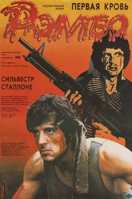 Что писала советская пресса о фильмах «Рэмбо II» и «Рокки IV»