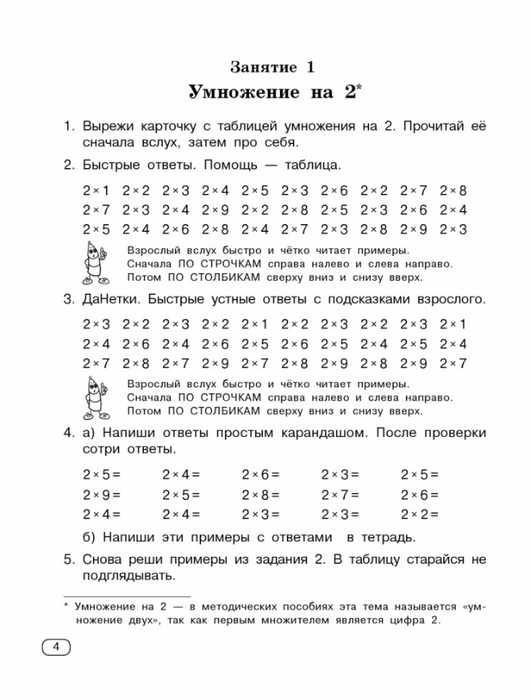 Узорова О.В., Нефедова Е.А. Быстро учим таблицу умножения.-4 (531x700, 183Kb)