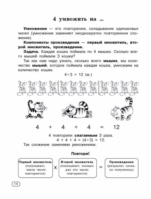 Узорова О.В., Нефедова Е.А. Быстро учим таблицу умножения.-14 (531x700, 171Kb)