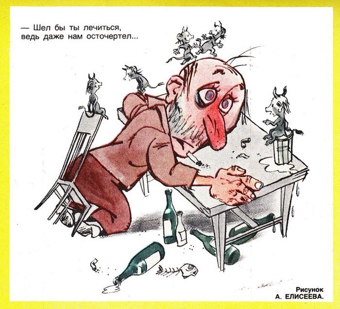 Карикатуры о борьбе с пьянством в Советском Союзе