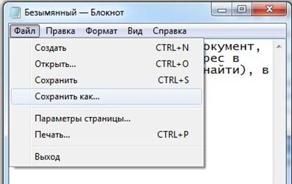 Как сохранить выделенный текст из интернета