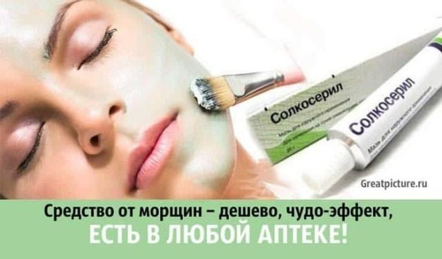 Средство от морщин: дешево, чудо эффект, есть в любой аптеке!
