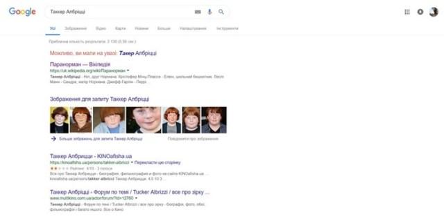 Чим мій Таккер Албріцці відрізняється від його гугл версії?