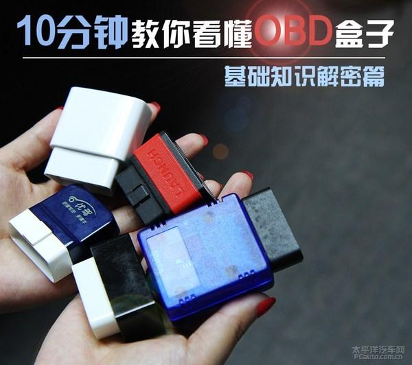 OBD盒子