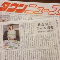 「タウンニュース」平塚版に掲載されました