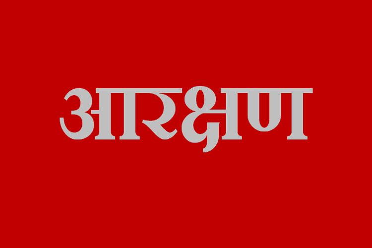 Image result for aarakshan