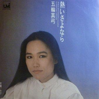 【五輪真弓】熱いさよなら (EP/中古) - 中古レコード通販なら ...