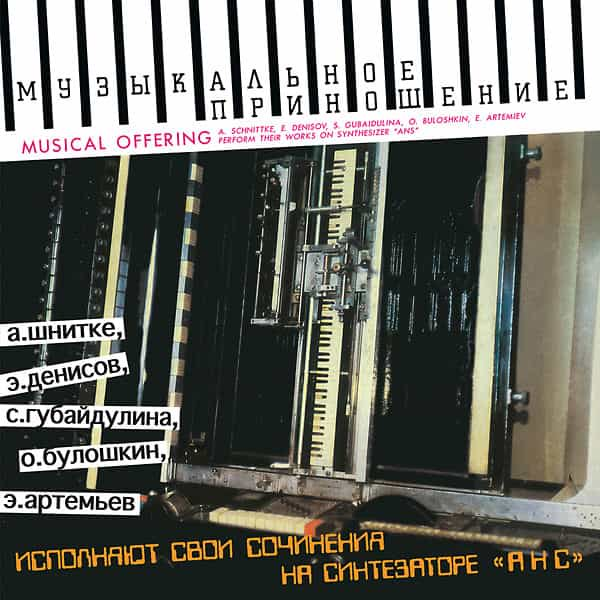 Various / Musical Offering (LP)