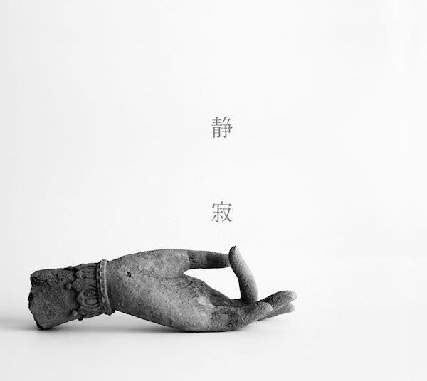 灰野敬二、ナスノミツル、一楽儀光 / 静寂の果てに (2CD)