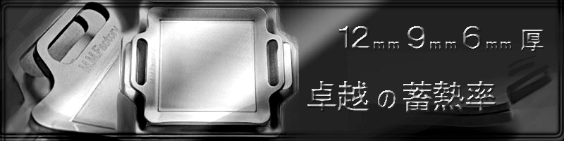 6mm,9mm,12mm調理用厚板鉄板