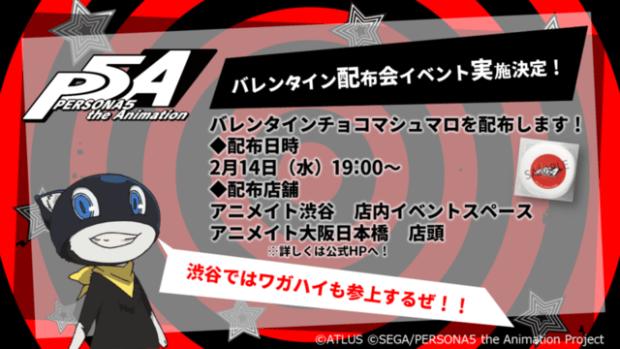 P5A event