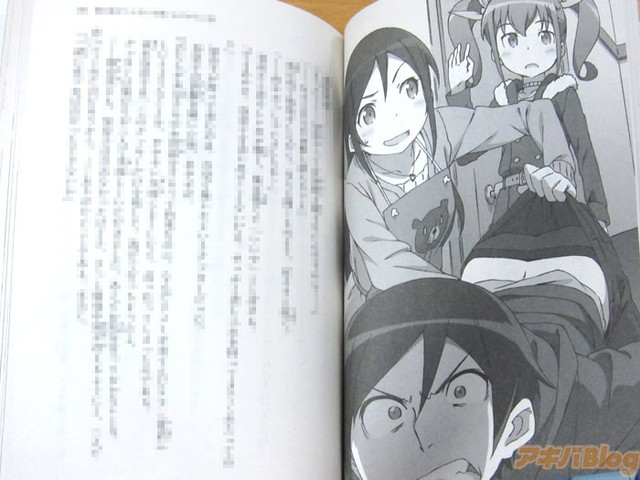Image result for oreimo novel