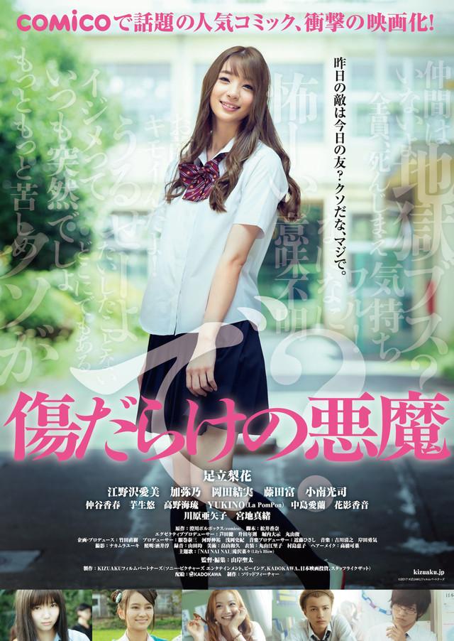 Image result for kizu darake no akuma