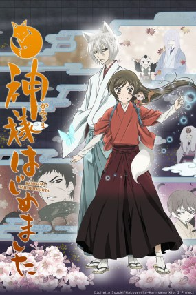 A vida de uma humana como deusa substituta – Kamisama Hajimemashita